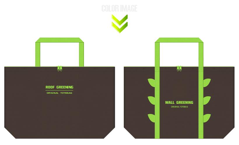 不織布バッグのデザイン:屋上緑化・壁面緑化の展示会用バッグ