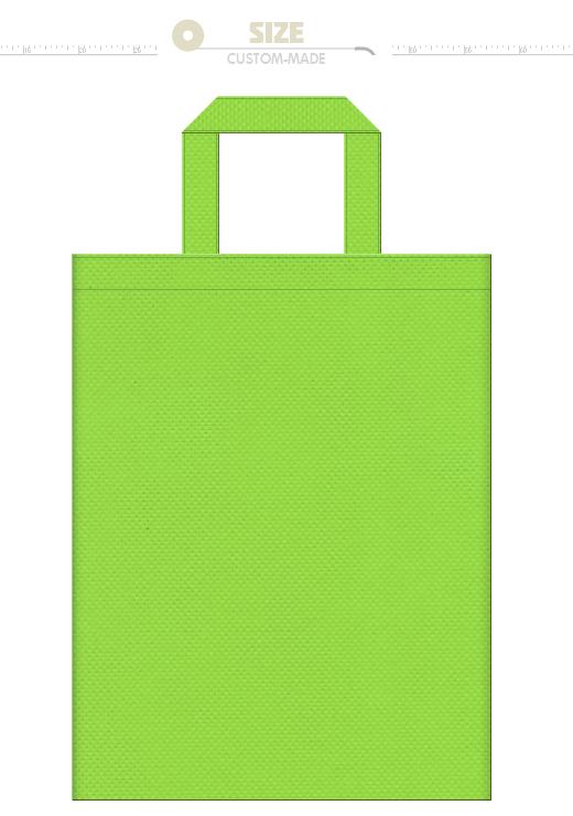 黄緑色の不織布バッグにお奨めのイメージ:エコ・ナチュラル・人工芝・新鮮・新緑・新茶・マカロン・マスカット・メロン・青りんご・枝豆・キャベツ・ゴルフ場・テニスコート・南国の鳥・カッパ・カエル・バッタ・アニメ・キャラクター・おもちゃ・ロールプレイングゲーム
