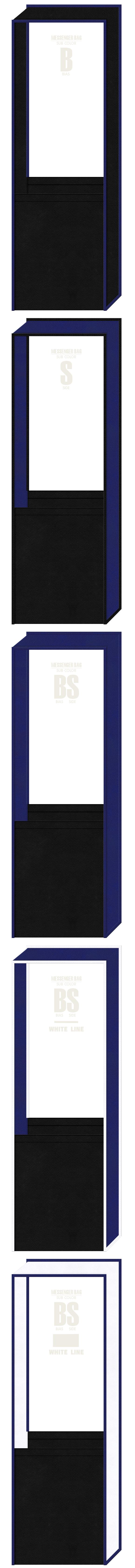 不織布メッセンジャーバッグのカラーシミュレーション(黒色・紺色・白色):展示会用バッグ、スポーツイベントにお奨めです。