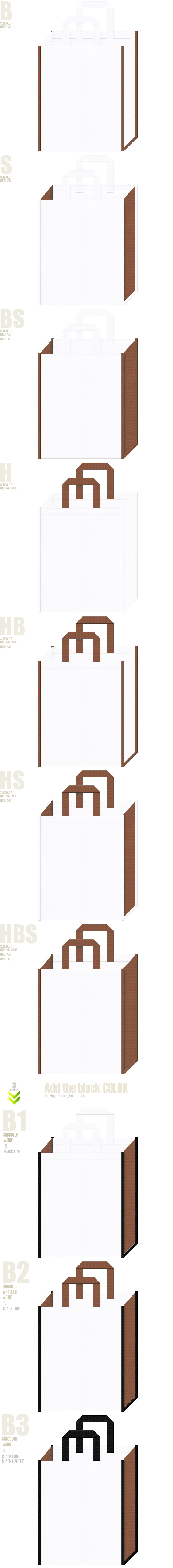 白色と茶色の不織布トートバッグデザイン。珈琲・木製インテリア・照明器具の展示会用バッグにお奨めです。