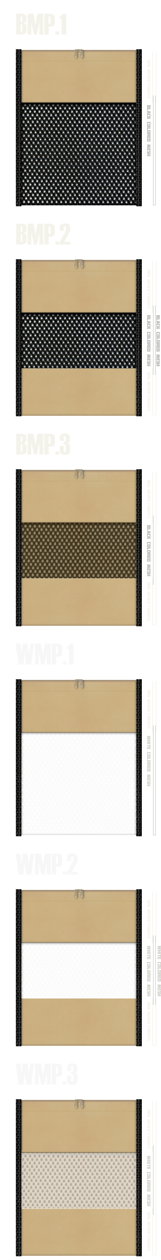 メッシュポーチのカラーシミュレーション:黒色・白色メッシュとカーキ色不織布の組み合わせ