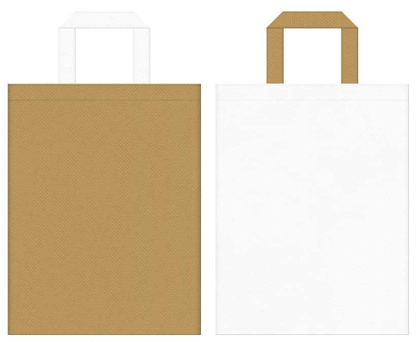 カフェオレ・コーヒーロール・餃子・シューマイ・中華饅頭・うどん・ドッグフード・キャットフード・食のイベントにお奨めの不織布バッグデザイン:金黄土色とオフホワイト色のコーディネート