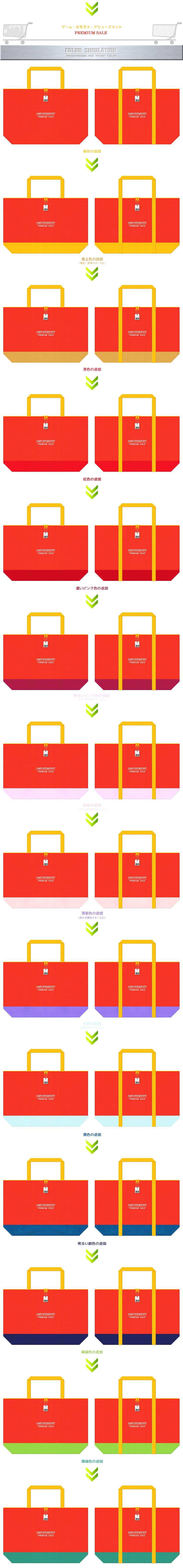 オレンジ色をメインにしたファスナー付き不織布ショッピングバッグのデザイン:キッズ・おもちゃの福袋