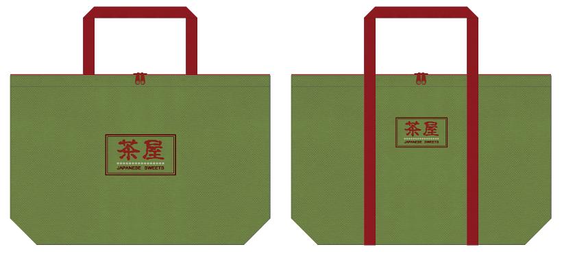 草色とエンジ色の不織布バッグデザイン:甘味処・茶屋の販促品