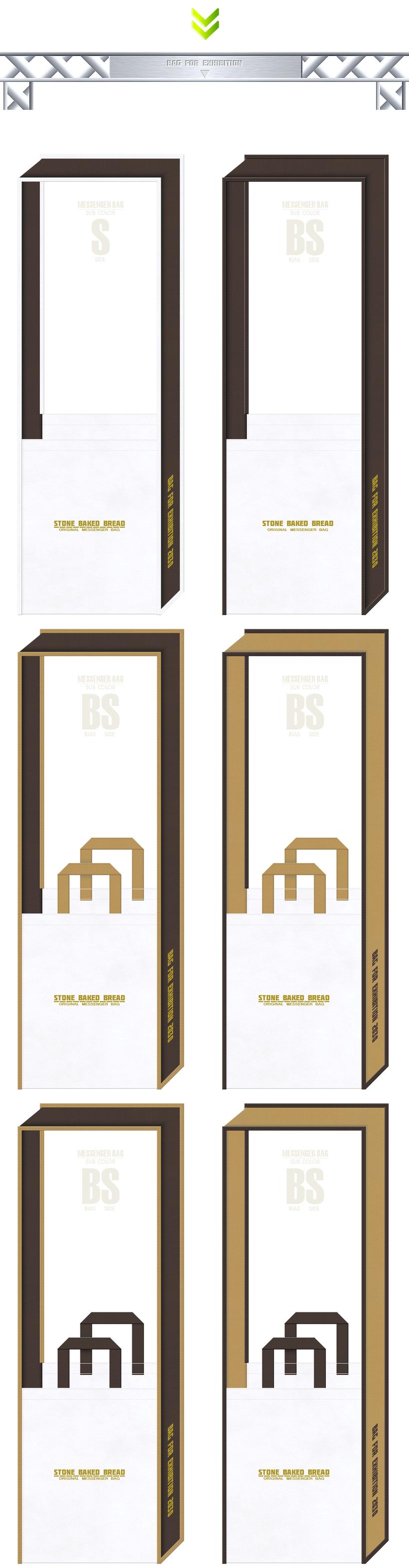 白色とこげ茶色をメインに使用した、不織布メッセンジャーバッグのカラーシミュレーション(石釜パン):食の見本市・ベーカリーの展示会用バッグ