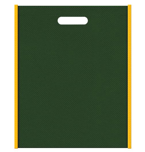 野営・キャンプ用品の包装にお奨めの不織布バッグ小判抜きデザイン:メインカラー濃緑色とサブカラー黄色