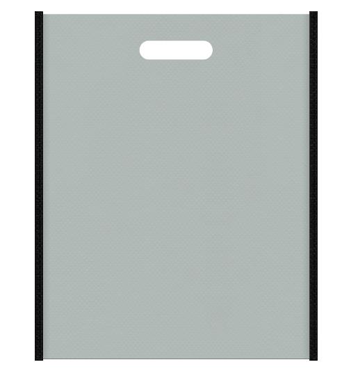不織布バッグ小判抜き メインカラー黒色とサブカラーグレー色の色反転