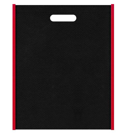 不織布バッグ小判抜き メインカラー黒色とサブカラー紅色