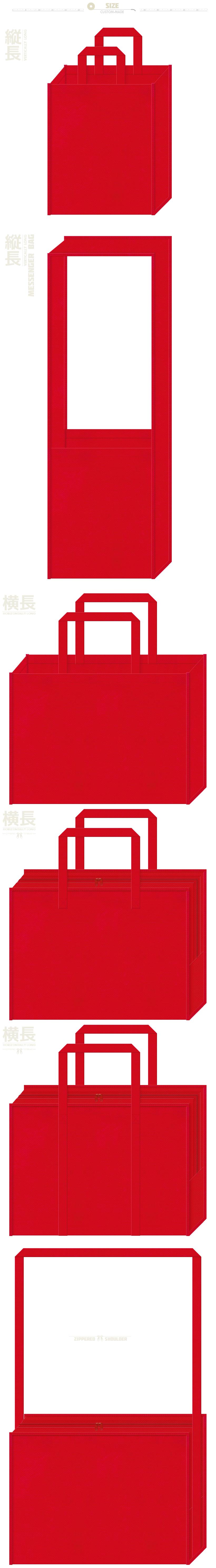 紅色の不織布バッグにお奨めのイメージ:太陽・紅葉・ハート・カーネーション・母の日・還暦・スイカ・イチゴ・トマト・ケチャップ・唐辛子・金魚・炎・暖房・消防・献血・国旗・クリスマス・赤鬼・赤備え・お正月・福袋