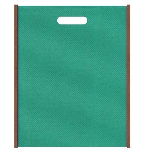 不織布バッグ小判抜き メインカラー青緑色とサブカラー茶色