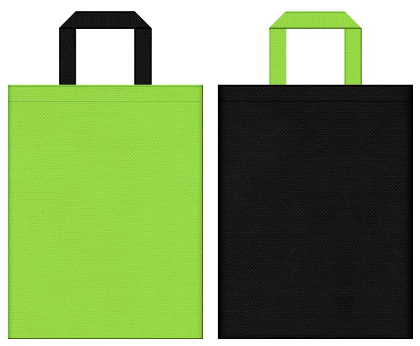ユニフォーム・運動靴・アウトドア・スポーティーファッション・スポーツ用品・スポーツイベントにお奨めの不織布バッグデザイン:黄緑色と黒色のコーディネート