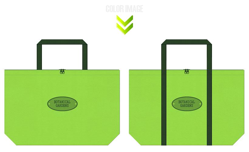 黄緑色と濃緑色の不織布バッグのデザイン:植物園のエコバッグ