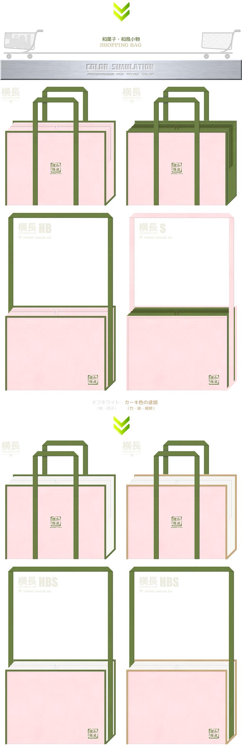 桜色と草色をメインに使用した不織布バッグのカラーシミュレーション:和風小物・和菓子のショッピングバッグ