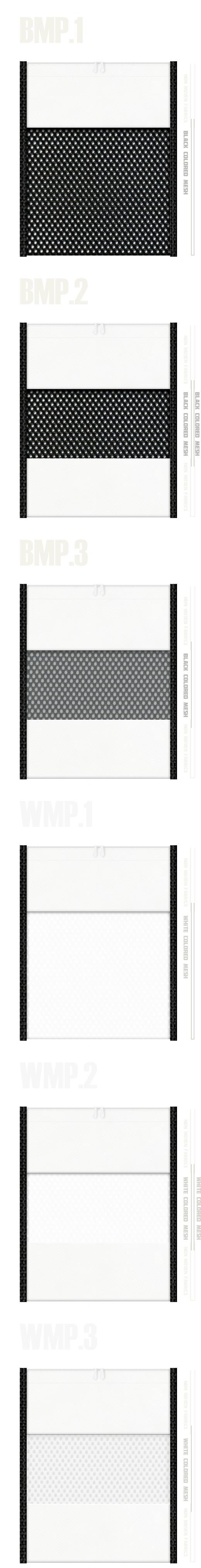 メッシュポーチのカラーシミュレーション:黒色・白色メッシュとオフホワイト色不織布の組み合わせ