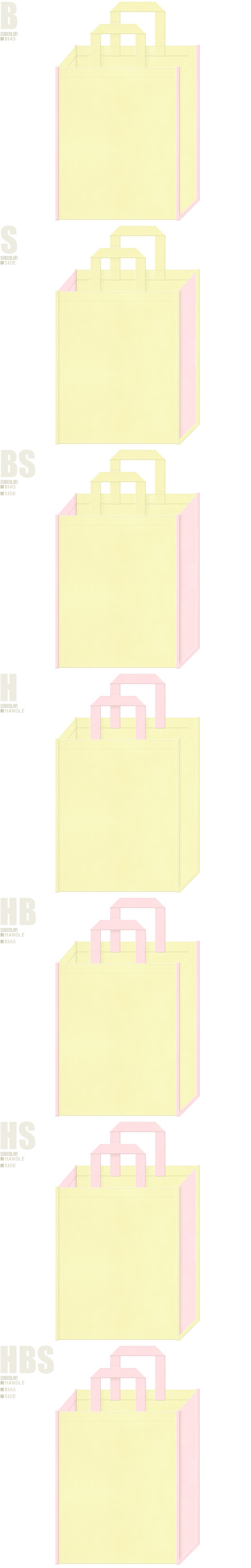 薄黄色と桜色、7パターンの不織布トートバッグ配色デザイン例。保育・福祉・介護セミナーの資料配布用バッグ、ひな祭りのバッグノベルティにお奨めです。