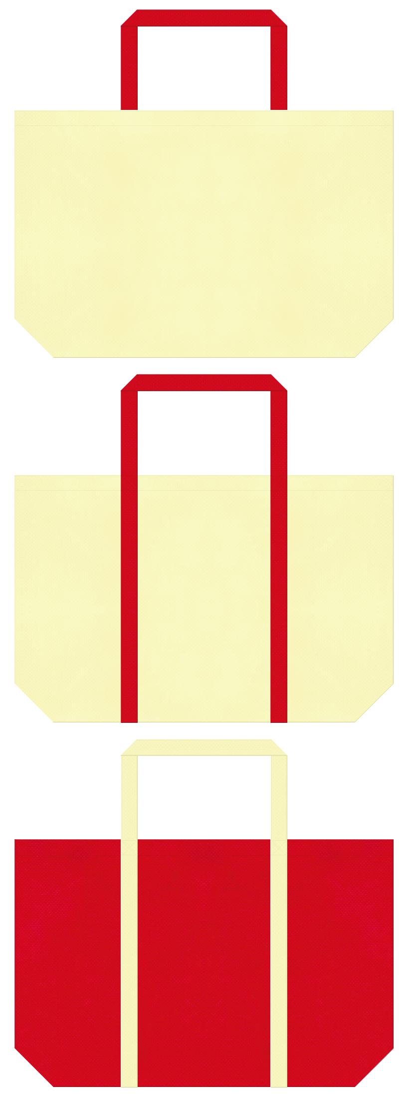 パスタ・ミートソース・トマトケチャップ・マヨネーズ・タバスコ・チーズ・ピザ・七五三・節分・ひな祭り・和風催事・キッズイベントにお奨めの不織布バッグデザイン:薄黄色と紅色のコーデ