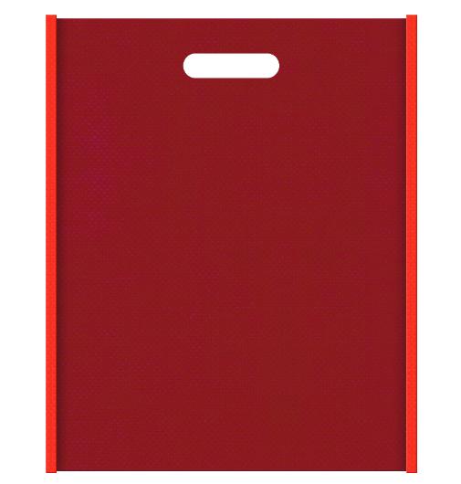 不織布小判抜き袋 メインカラーオレンジ色とサブカラーエンジ色の色反転