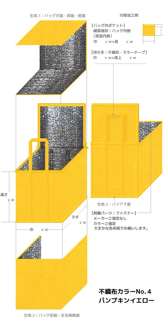黄色の不織布保冷バッグ