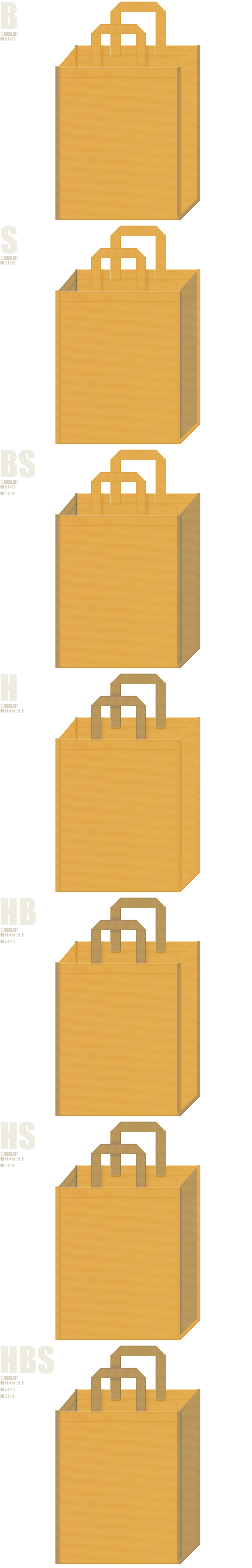 黄土色と金色系黄土色、7パターンの不織布トートバッグ配色デザイン例。