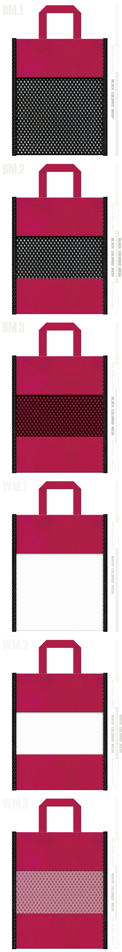 フラットタイプのメッシュバッグのカラーシミュレーション:黒色・白色メッシュと濃ピンク色不織布の組み合わせ
