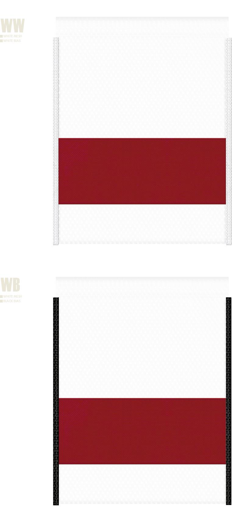 白色メッシュとエンジ色不織布のメッシュバッグカラーシミュレーション:キャンプ用品・アウトドア用品・スポーツ用品・シューズバッグにお奨め