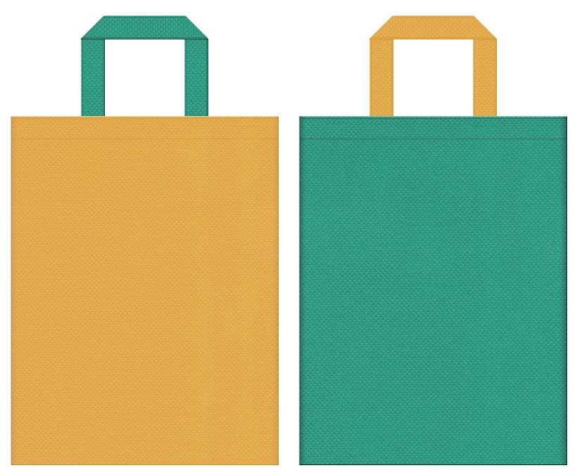 不織布バッグのデザイン:黄土色と青緑色のコーディネート