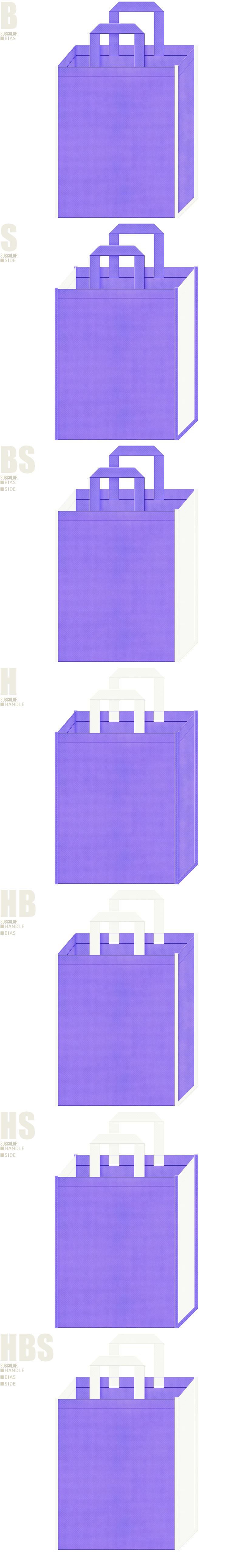 明るめの紫色とオフホワイト色、7パターンの不織布トートバッグ配色デザイン例。医療セミナーの資料配布用・医療用品の展示会用バッグ、バレエ・楽団ユニフォームキャリー用のバッグにお奨めです。