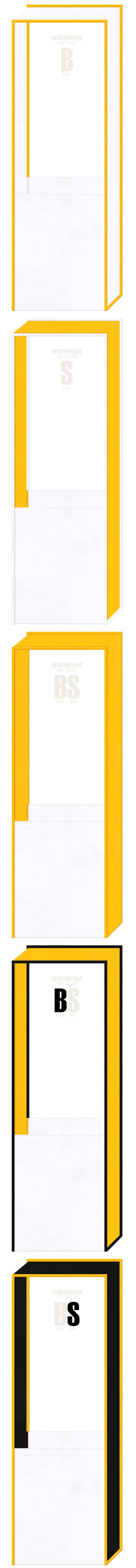 保安・安全用品の展示会用バッグにお奨め:白色・黄色・黒色の3色を使用した、不織布メッセンジャーバッグのデザイン