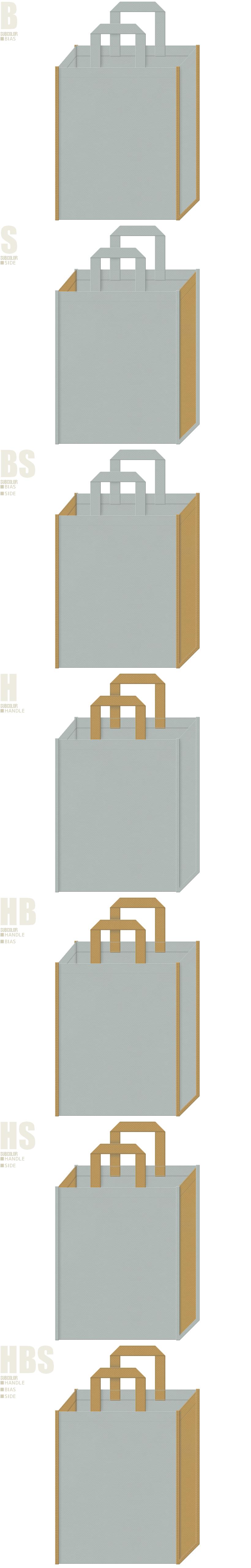 ニット・セーター・アウター・レギンス・秋冬ファッションの展示会用バッグにお奨めの不織布バッグデザイン:グレー色と金黄土色の配色7パターン