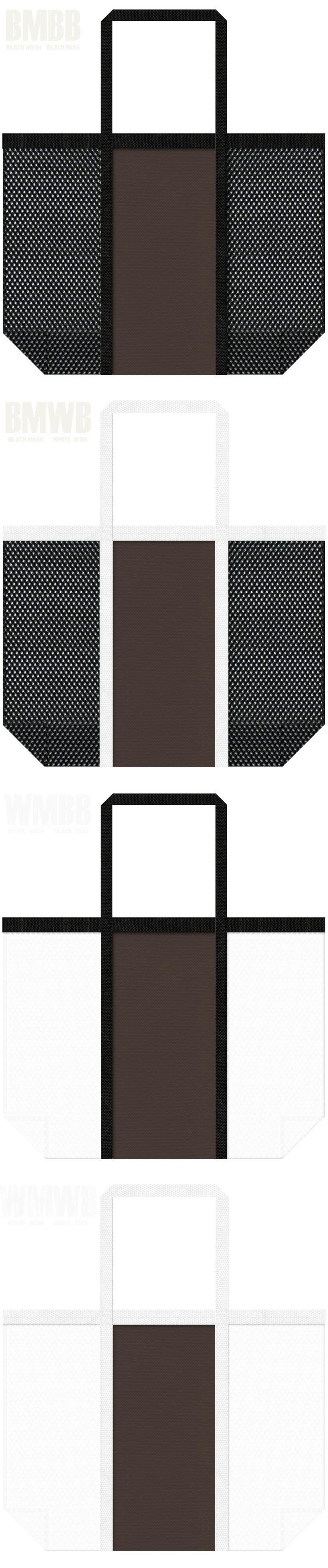台形型メッシュバッグのカラーシミュレーション:黒色・白色メッシュとこげ茶色不織布の組み合わせ