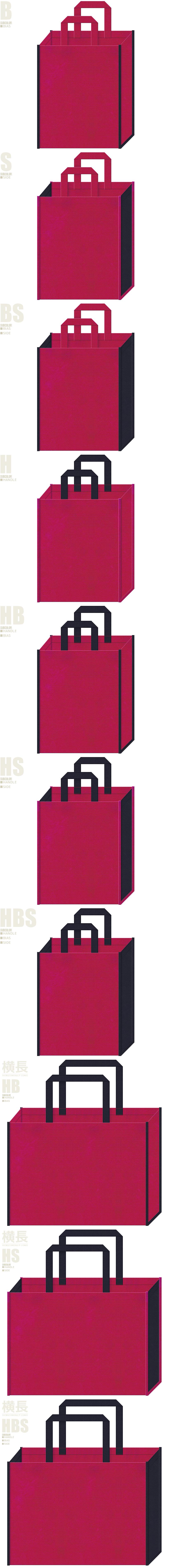 アリーナ・ユニフォーム・シューズ・レッスンバッグ・アウトドア・スポーツイベントにお奨めの不織布バッグデザイン:濃いピンク色と濃紺色の配色7パターン