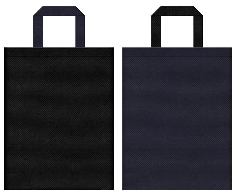 不織布バッグの印刷ロゴ背景レイヤー用デザイン:黒色と濃紺色のコーディネート:ホラーゲームの販促イベントにお奨めです。