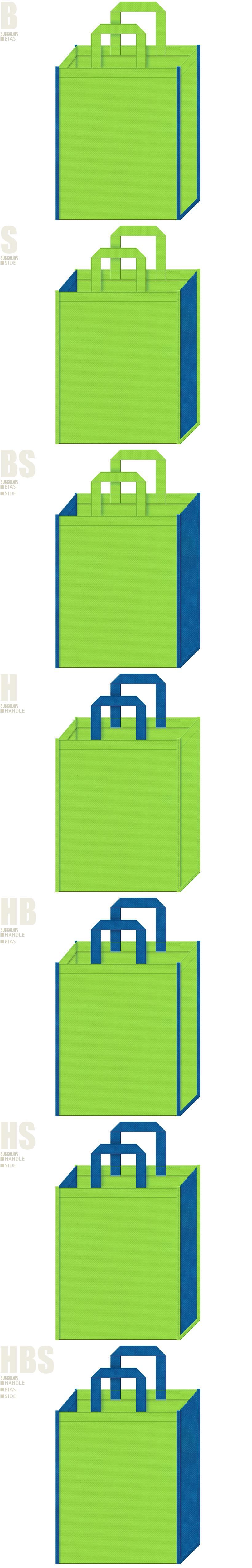 スポーツ・アウトドア用品の展示会用バッグにお奨めの不織布バッグデザイン:黄緑色と青色の不織布バッグ配色7パターン。