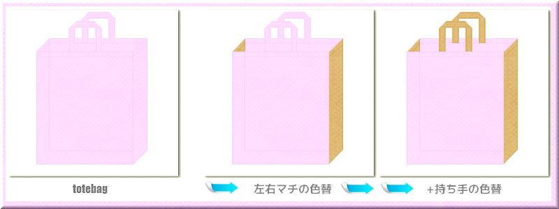 不織布トートバッグ:メイン不織布カラーNo.37パステルピンク色+28色のコーデ