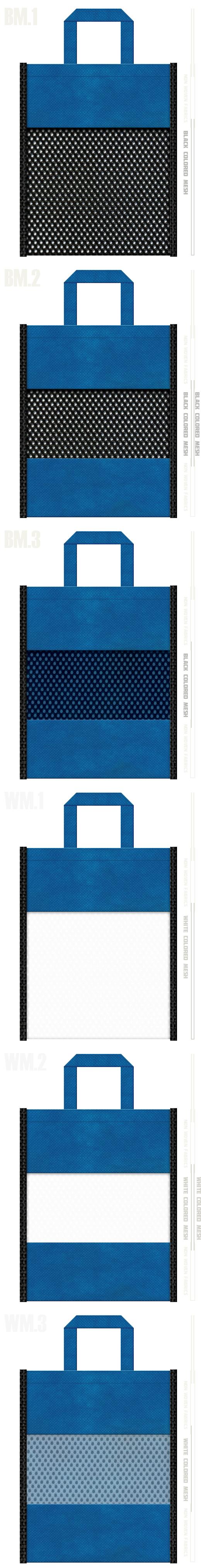 フラットタイプのメッシュバッグのカラーシミュレーション:黒色・白色メッシュと青色不織布の組み合わせ