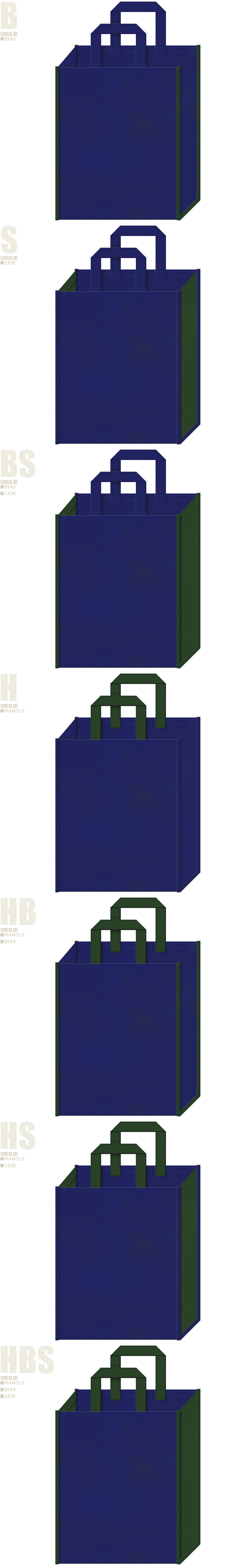 紺紫色と濃緑色-7パターンの不織布トートバッグ配色デザイン例