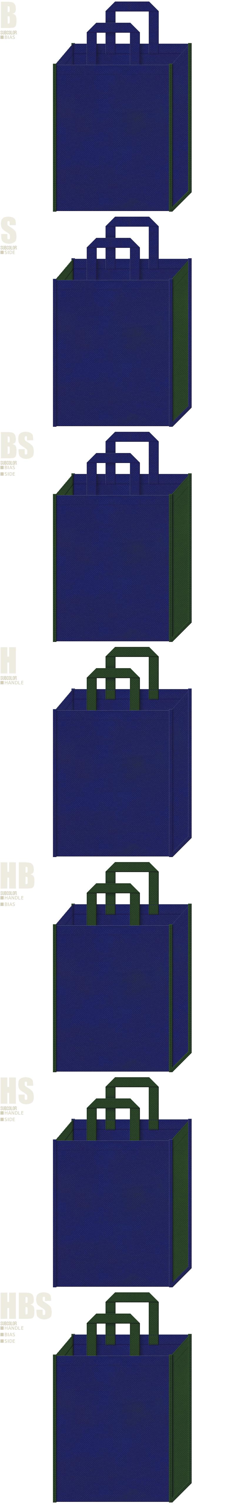 不織布バッグのデザイン:明るい紺色と濃緑色の配色7パターン