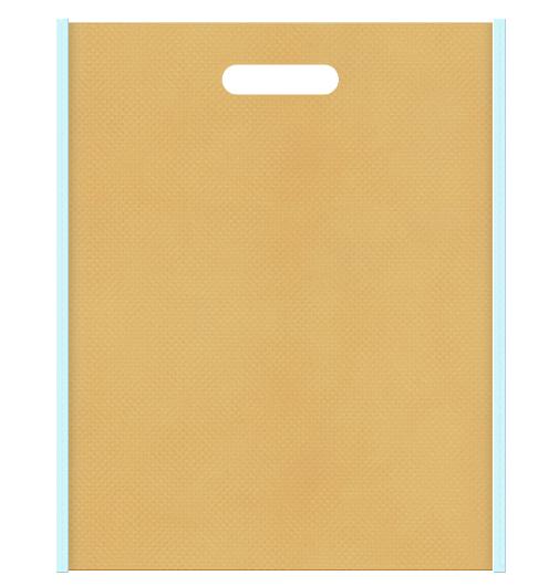 不織布バッグ小判抜き メインカラー水色とサブカラー薄黄土色の色反転