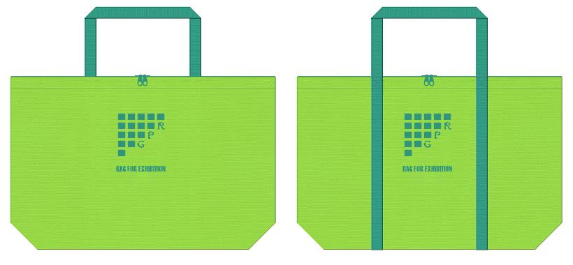 黄緑色と青緑色の不織布バッグデザイン:ゲームの展示会用バッグ
