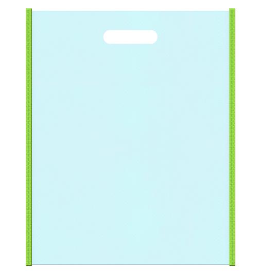 不織布バッグ小判抜き メインカラー黄緑色とサブカラー水色の色反転