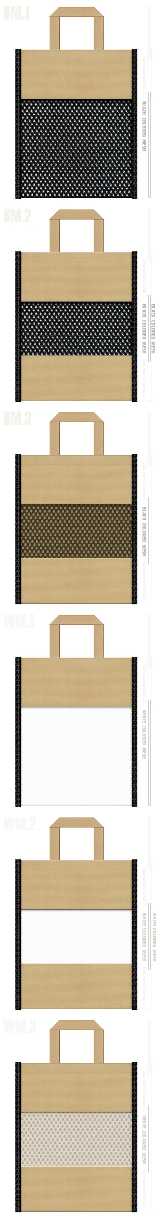 フラットタイプのメッシュバッグのカラーシミュレーション:黒色・白色メッシュとカーキ色不織布の組み合わせ