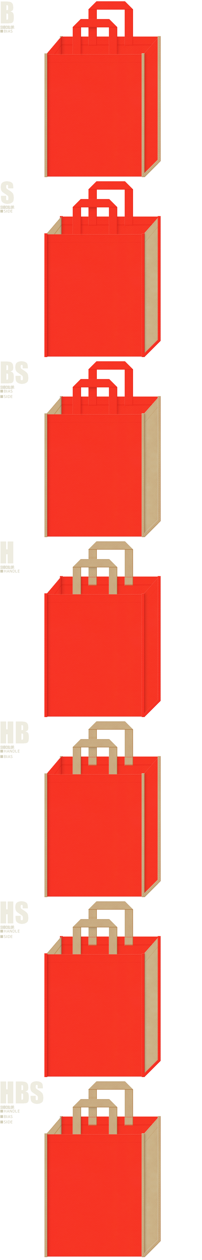 オレンジ色とカーキ色-7パターンの不織布トートバッグ配色デザイン例