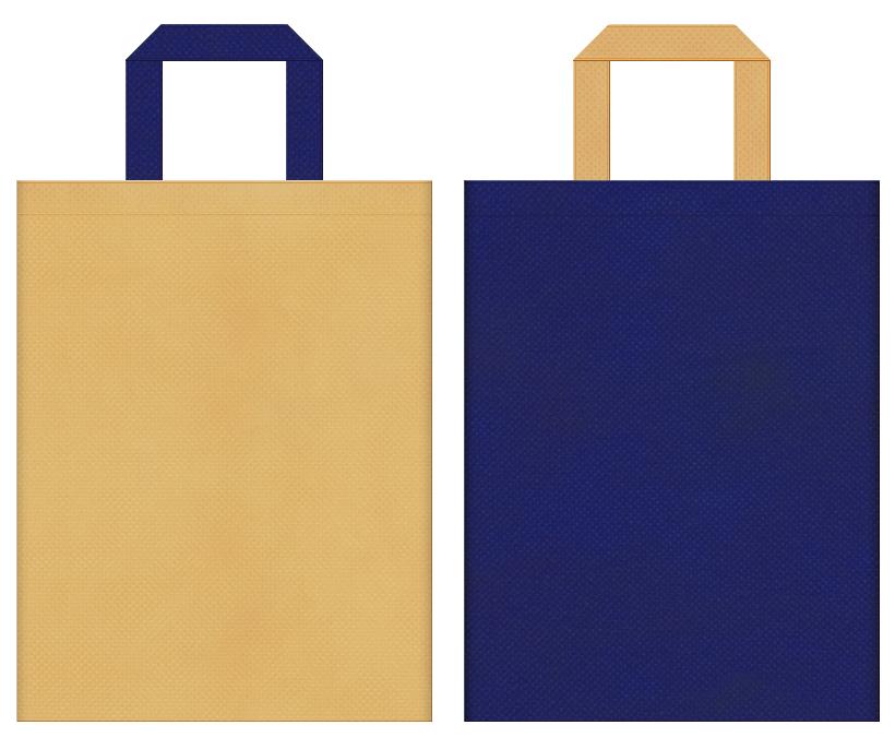 デニム・カジュアル・アウトレット・学校・オープンキャンパス・学習塾・レッスンバッグにお奨めの不織布バッグデザイン:薄黄土色と明るい紺色のコーディネート