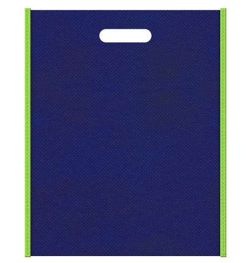 スポーティーイメージにお奨めの不織布バッグ小判抜き配色デザイン:メインカラー明るい紺色とサブカラー黄緑色