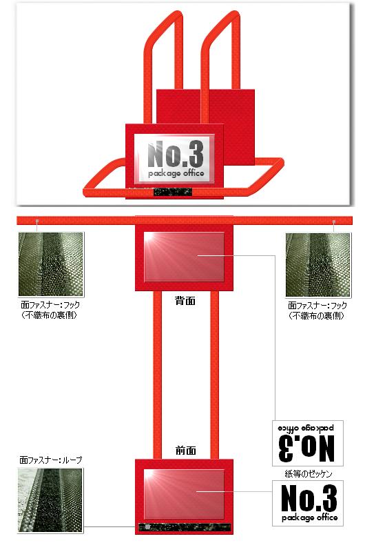 不織布ゼッケンカバーのオリジナル制作仕様例