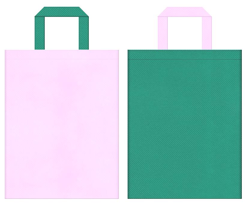 シャンプー・石鹸・洗剤・入浴剤・バス用品・お掃除用品・家庭用品の販促イベントにお奨めの不織布バッグデザイン:明るいピンク色と青緑色のコーディネート