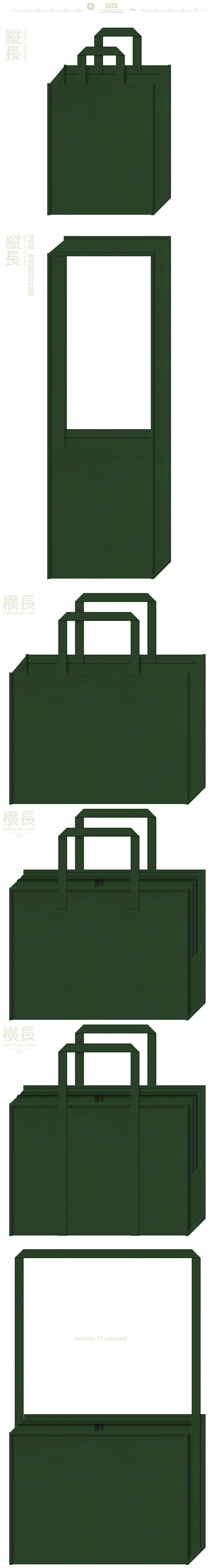 濃緑色の不織布バッグにお奨めのイメージ:森・芝生・ジャングル・園芸・きゅうり・かぼちゃ・お茶・青汁・ミドリムシ・ほうれん草・松・和装・黒板