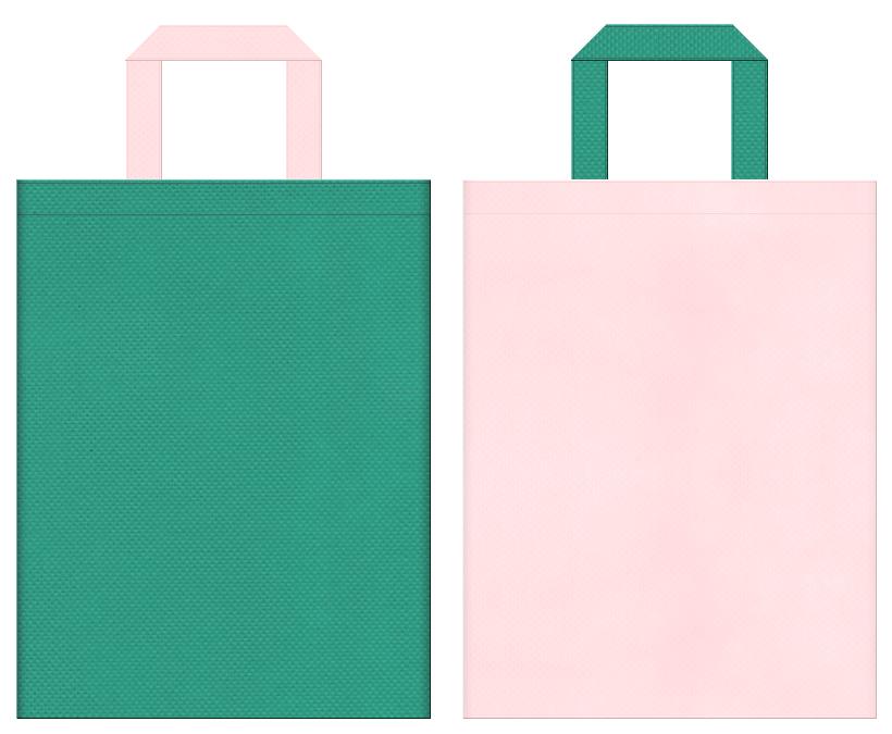 シャンプー・石鹸・洗剤・入浴剤・バス用品・お掃除用品・家庭用品の販促イベントにお奨めの不織布バッグのデザイン:青緑色と桜色のコーディネート