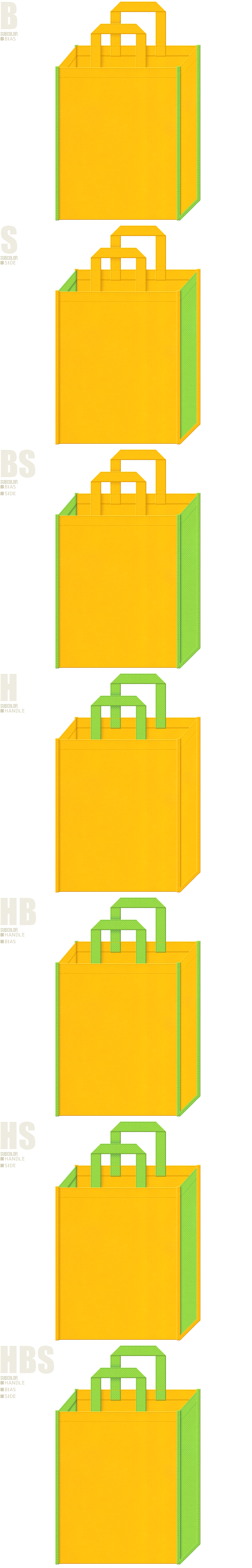 インコ・ひまわり・とうもろこし・たんぽぽ・アブラナ・菜の花・絵本・おとぎ話・おもちゃ・ゲーム・テーマパーク・通園バッグ・キッズイベントにお奨めの不織布バッグデザイン:黄色と黄緑色の配色7パターン