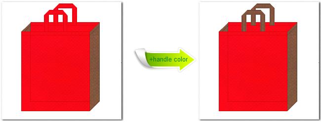 不織布No.6カーマインレッドと不織布No.7コーヒーブラウンの組み合わせのトートバッグ